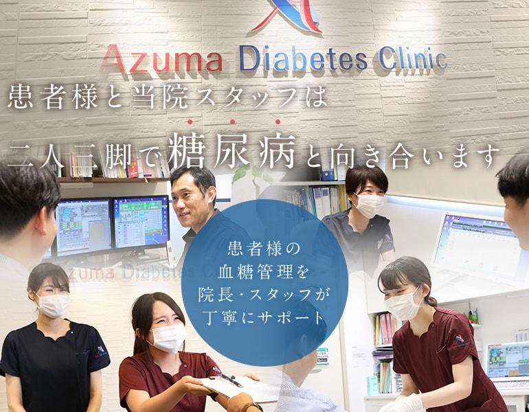 患者様と当院スタッフは二人三脚で糖尿病と向き合います