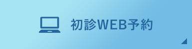 初診WEB予約