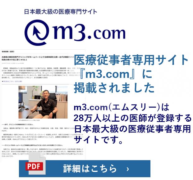 医療従事者専用サイトm3.comに掲載されました