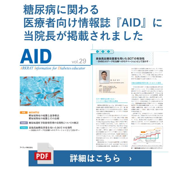 医療向け情報誌AIDに掲載されました