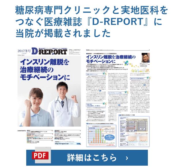 医療情報誌D-REPORTに掲載されました