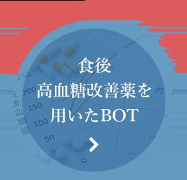 食後高血圧改善薬を用いたBOT